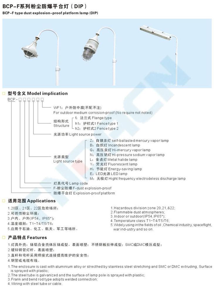 bcp f type dust explosion proof platform lamp dip yenqing tengda